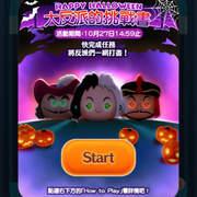 [遊戲] Tsum Tsum 解任務 - 大反派的挑戰書 Happy Halloween, Villains