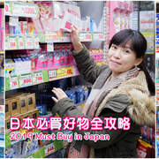 【日本必買】2019超人氣日本藥妝面膜、必買零食推薦購物清單&優惠券