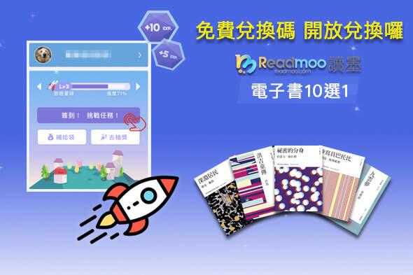 Readmoo電子書免費兌換碼 開放兌換 快到補給袋瞧瞧