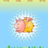 金豬臨風也會飛