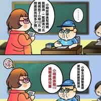 小明小華生死鬥