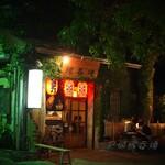 鯨吞燒 - 店門