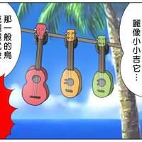 《K-ON吉它泳池》第二十七彈 夏日樂器展~烏克麗麗