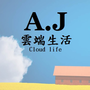 A.J雲端生活