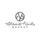 Albert nails 圖像