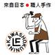 創作者 LF革職人 台灣店 的頭像