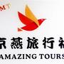 日本旅遊聯營團