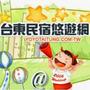 台東民宿+熱氣球