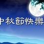 高雄中秋節活動
