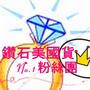 莉莉的鑽石美國貨
