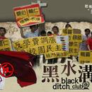 blackditch 圖像