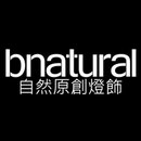 自然原創燈飾 圖像