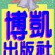 創作者 博凱出版社 的頭像
