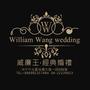 威廉王經典婚禮