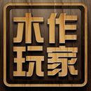 木作玩家 圖像