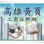 工商黃頁-社群網