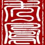 秀鳳中式婚紗