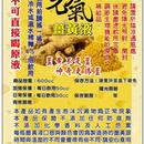 元氣薑黃酵素 圖像