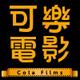 創作者 colafilms 的頭像