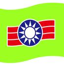 cyc南投縣團委會 圖像