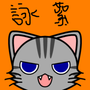 詠絮ding850222