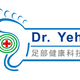 創作者 Dr.Yeh 的頭像