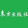台灣東方出版社