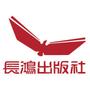 長鴻出版社
