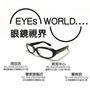 eyesworld