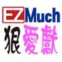 EZMuch狠愛獻