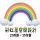 創作者 彩虹屋室內設計 的頭像