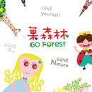 goforest 圖像