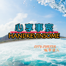 handkevinsome 圖像