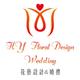 創作者 HF 婚禮 花藝設計 的頭像