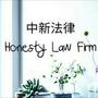 田俊賢律師