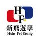創作者 Hsin-Fei Study 的頭像