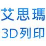 艾思瑪3D列印