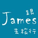james@旅行 圖像