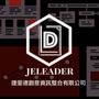 jeleader創意資訊
