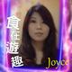 創作者 JoyceLee41 的頭像