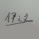 創作者 日文譯者伊之文 的頭像