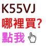 k55vj