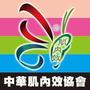 中華肌內效協會