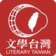 創作者 文學台灣 的頭像