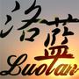 luolan.writer