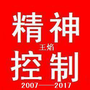 中国人权王焰
