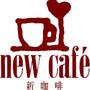 NewCafe
