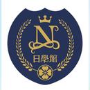 日學館日語/留學 圖像