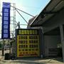 兆豐輪胎保養廠