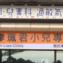 廖珮君小兒科診所